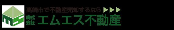 高崎市の不動産売却は【株式会社エムエス不動産】へ